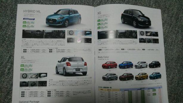 2017-suzuki-swift-leaked-brochure-2