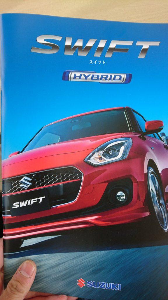2017-suzuki-swift-leaked-brochure-hybrid